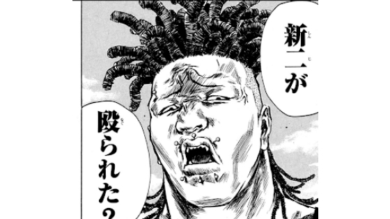 伝説の頭翔瀬山