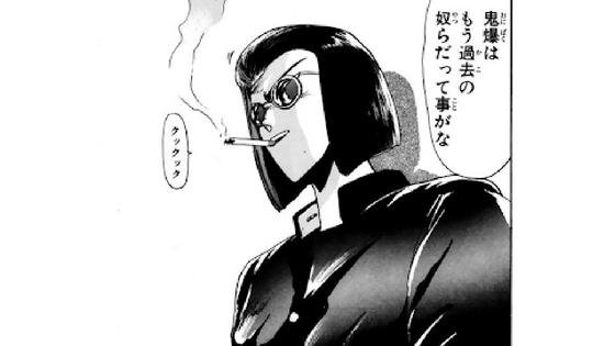 漫画版 神堂寺 郁也