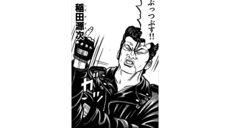 漫画WORST登場人物〜稲田源次〜