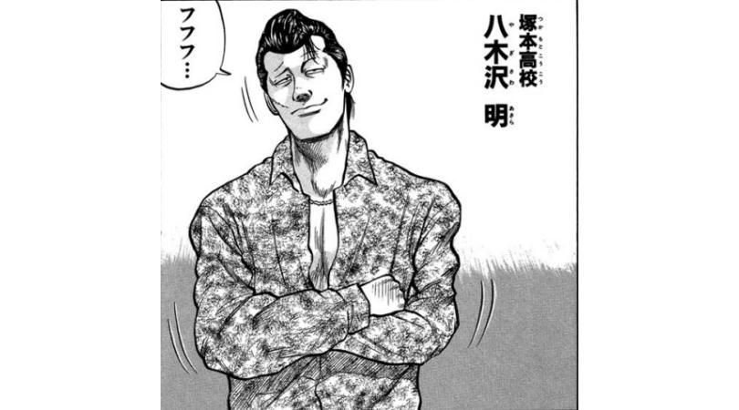 漫画クローズ登場人物~八木沢 明(やぎさわ あきら)~