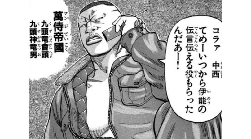漫画クローズ登場人物~九頭神 竜男(くずがみ たつお)~