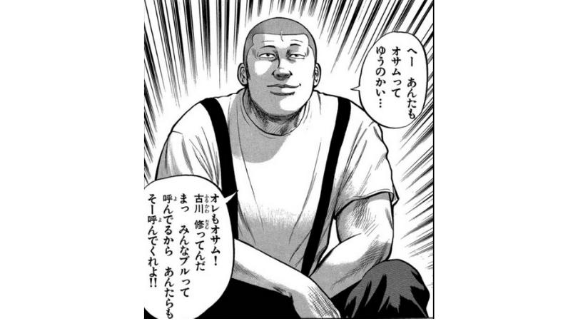 漫画クローズ登場人物~古川 修※通称ブル(ふるかわ おさむ)~