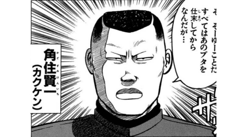 漫画クローズ登場人物~角住 賢一※通称カクケン(かどずみ けんいち)~