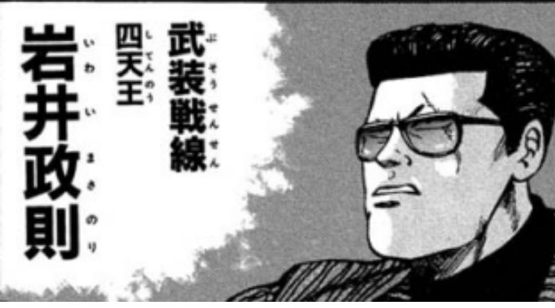 漫画クローズ登場人物~岩井 政則(いわい まさのり)~