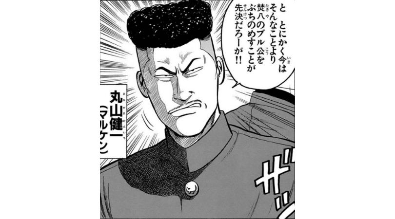 漫画クローズ登場人物~丸山 健一※通称マルケン(まるやま けんいち)~