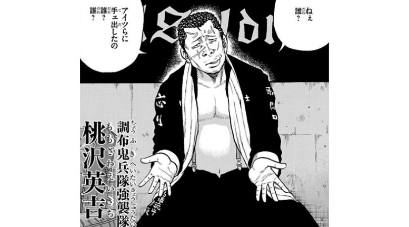 漫画ドロップ登場人物~五藤 啓吾~