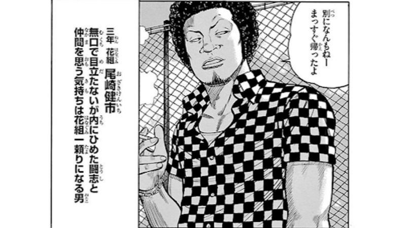 漫画WORST登場人物〜尾崎健一〜