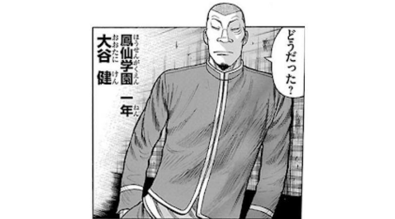 漫画WORST登場人物〜大谷健〜