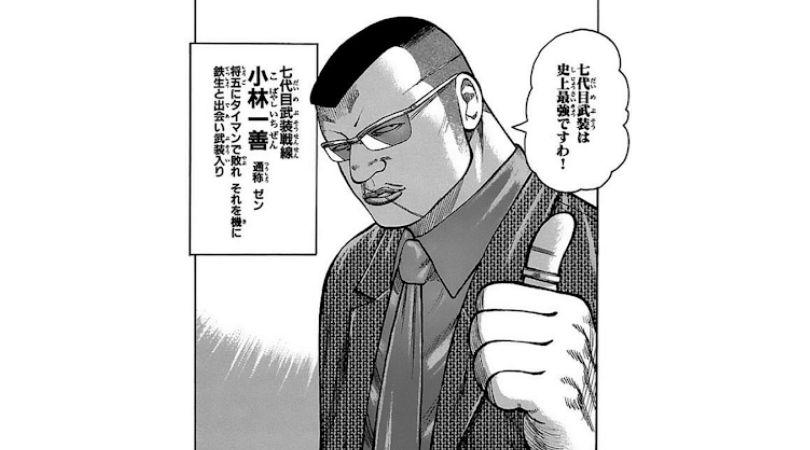 漫画WORST登場人物〜小林一善(ゼン)〜