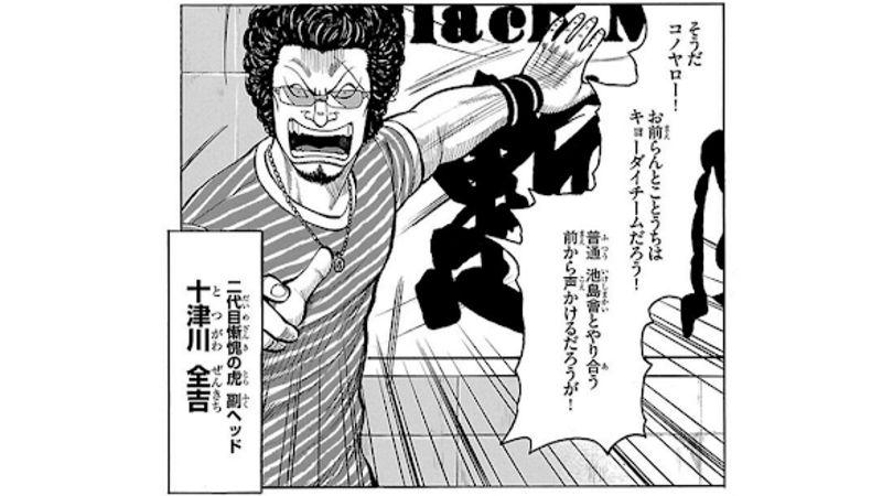 漫画WORST登場人物〜十津川 全吉〜