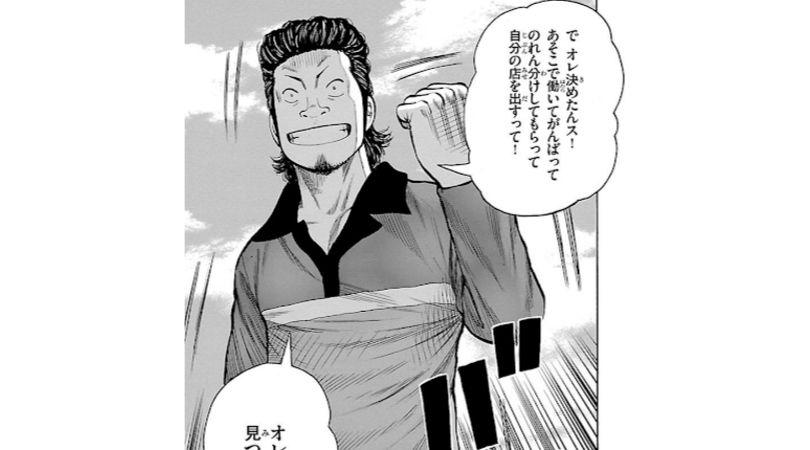 漫画WORST登場人物〜富永寅之助〜