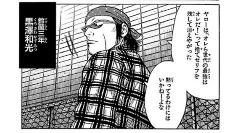 漫画WORST登場人物〜黒澤和光〜