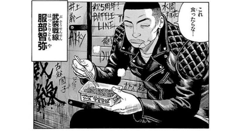 漫画WORST登場人物〜服部智弥〜