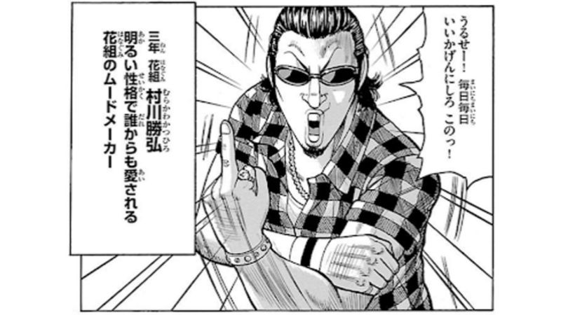 漫画WORST登場人物〜村川勝弘〜