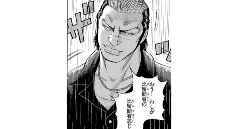 漫画WORST登場人物〜比留間有志〜