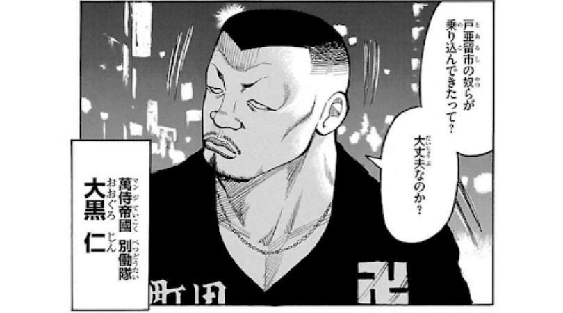 漫画WORST登場人物〜大黒仁〜