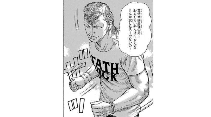 漫画WORST登場人物〜姫川 敬〜