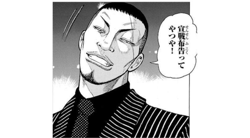 漫画WORST登場人物〜畑日出夫〜