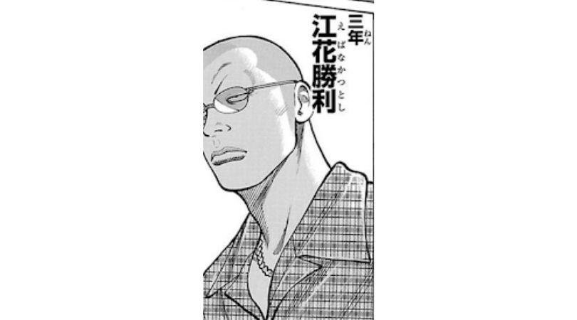 漫画WORST登場人物〜江花勝利〜