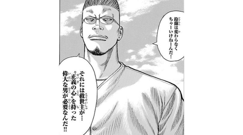 漫画WORST登場人物〜花澤三郎(ゼットン)〜