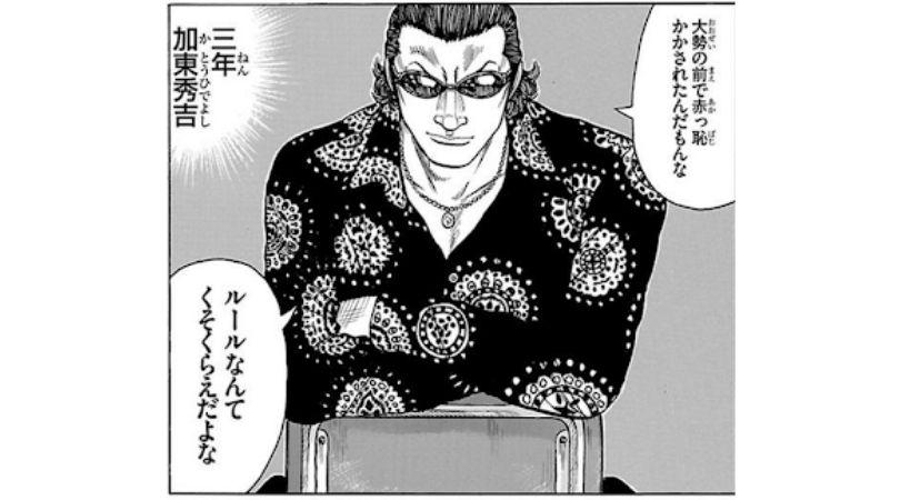 漫画WORST登場人物〜加藤秀吉〜