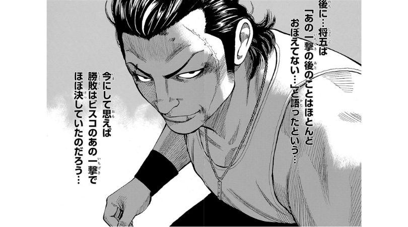 漫画WORST登場人物〜村田将五〜