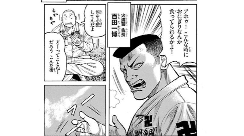漫画WORST登場人物〜百田一博〜