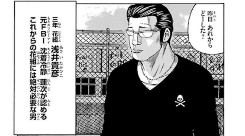 漫画WORST登場人物〜浅井貴彦〜