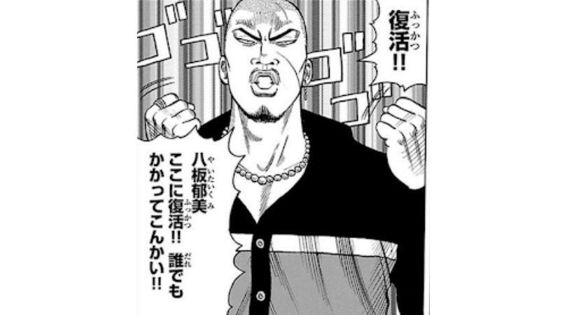 漫画WORST登場人物〜八板郁美〜