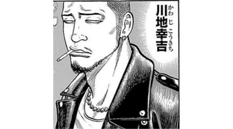 漫画WORST登場人物〜川地幸吉〜