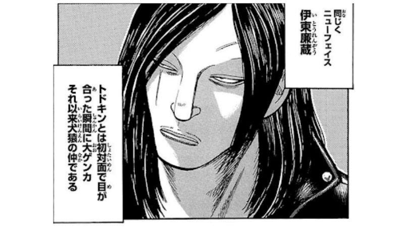 武装戦線登場人物〜伊東 廉蔵〜