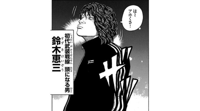 武装戦線登場人物〜鈴木 恵三〜