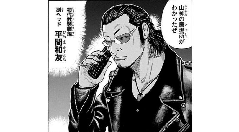 武装戦線登場人物〜平間 和友〜
