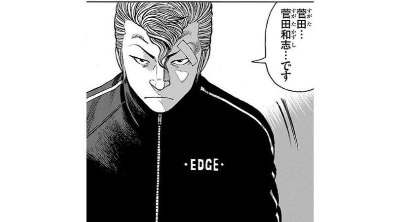武装戦線登場人物〜菅田 和志〜