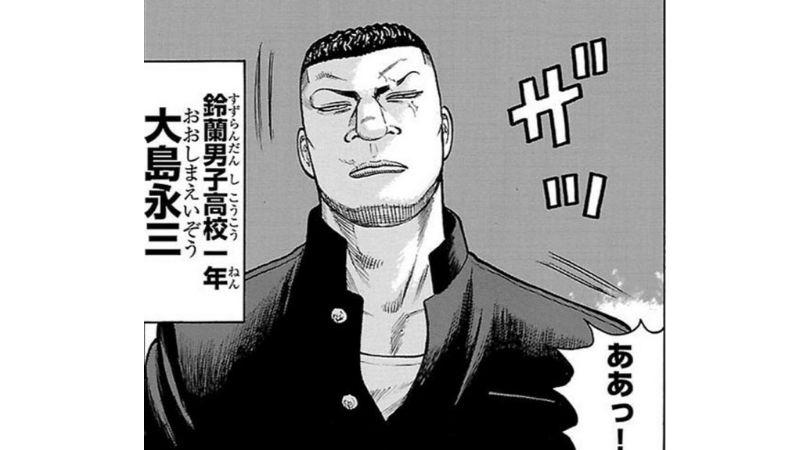 武装戦線登場人物〜大島 永三〜