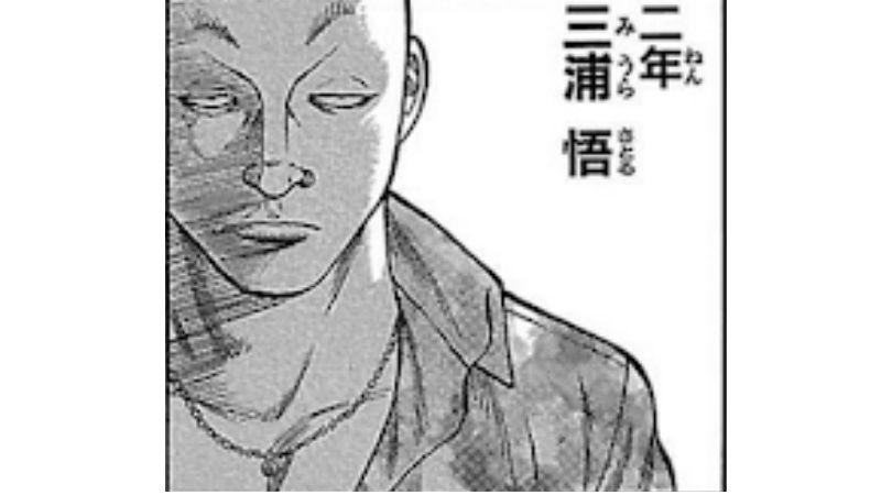 鳳仙学園登場人物〜三浦 悟(WORSTより)〜