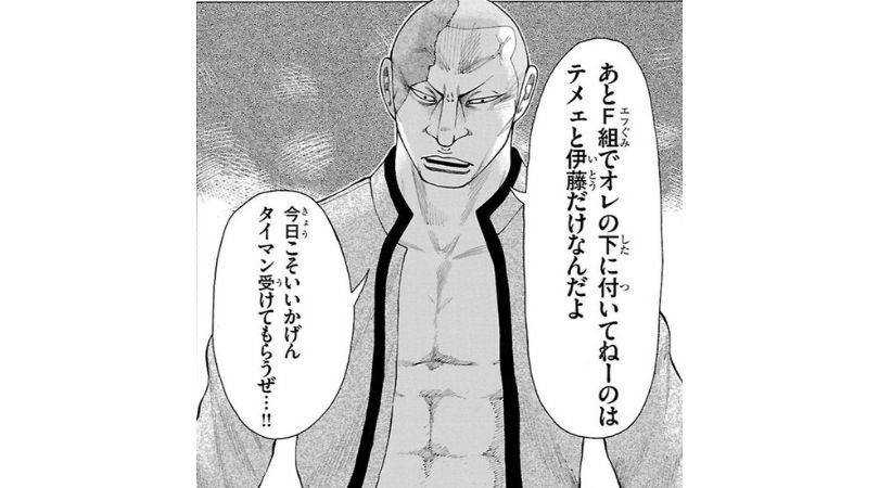 鳳仙学園登場人物〜剛田 直(クローズ外伝より)〜