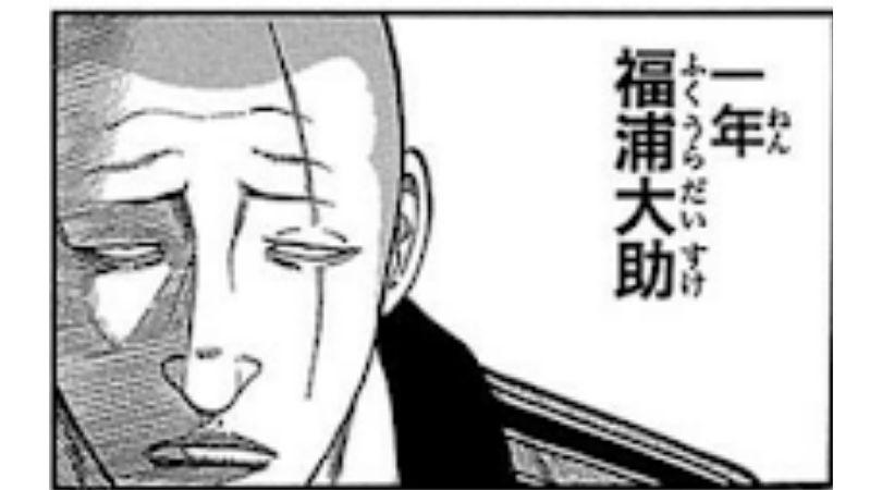鳳仙学園登場人物〜福浦 大助(福助/WORSTより)〜