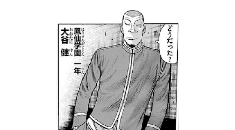 鳳仙学園登場人物〜大谷 健(WORSTより)〜