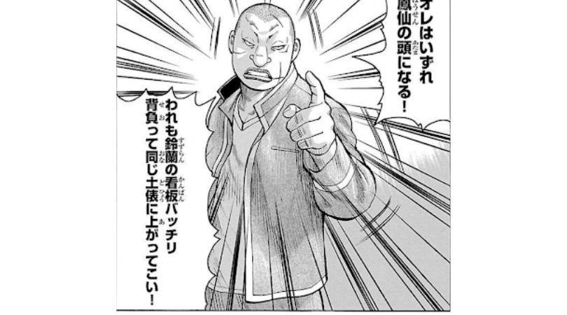 鳳仙学園登場人物〜月本 光法(WORSTより)〜