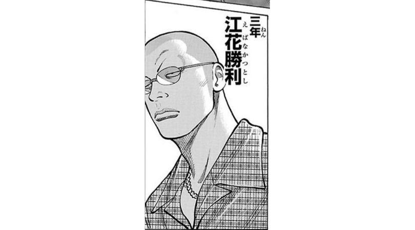 鳳仙学園登場人物〜江花 勝利〜
