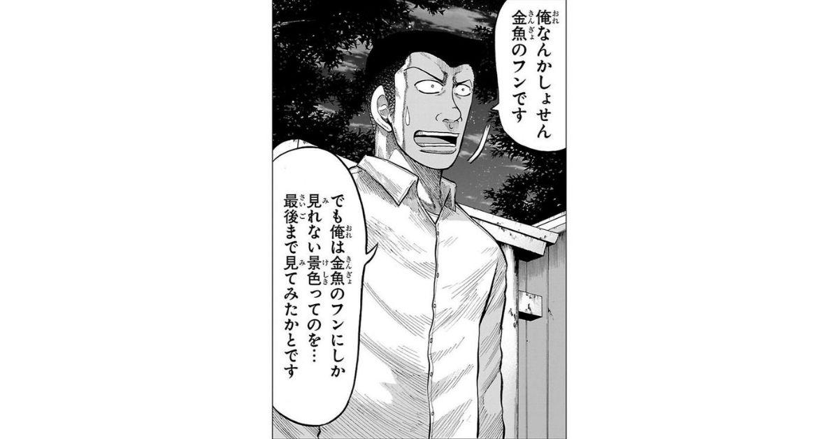 「WORST外伝 グリコ」登場人物〜銭数 正人〜