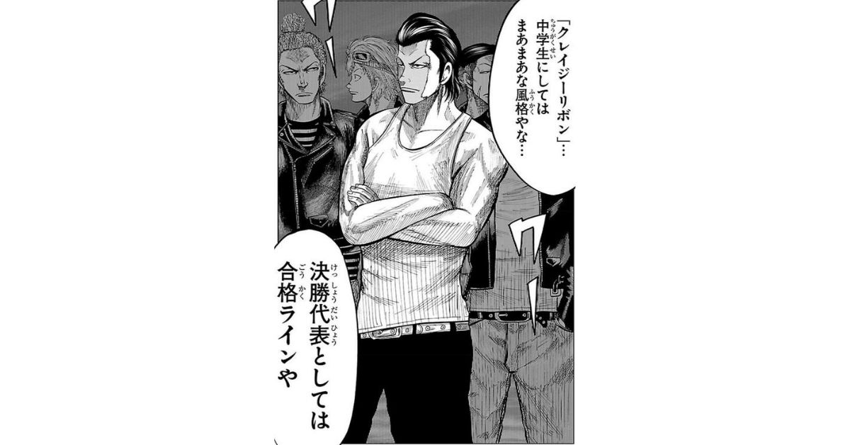 「WORST外伝 グリコ」登場人物〜中西 理梵〜