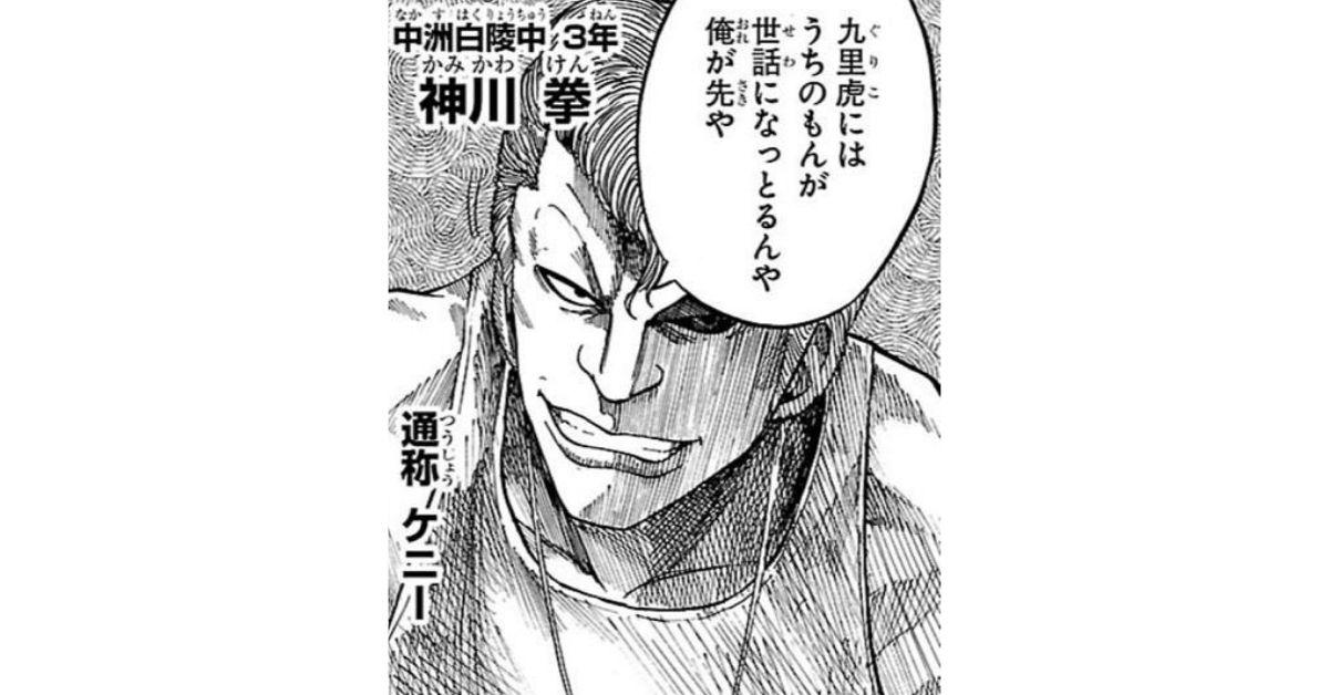 「WORST外伝 グリコ」登場人物〜神川 拳〜