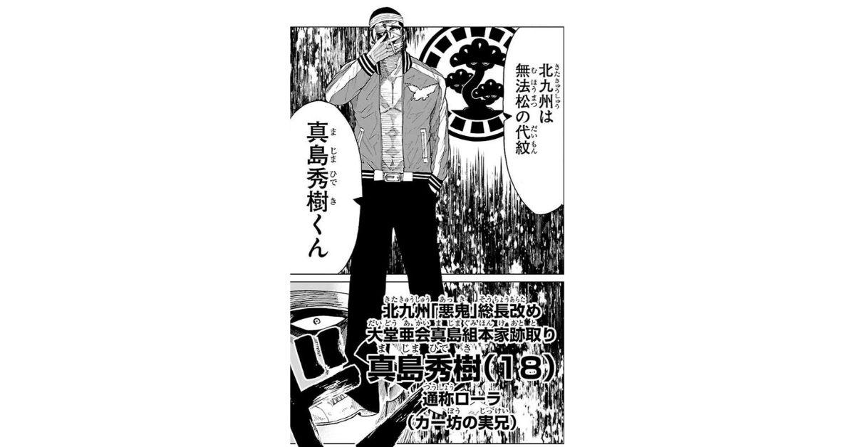「WORST外伝 グリコ」登場人物〜ローラ〜