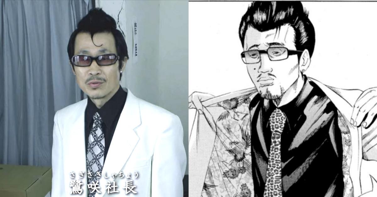 闇金ウシジマくん登場人物比較~鷺咲社長(さぎさき)~