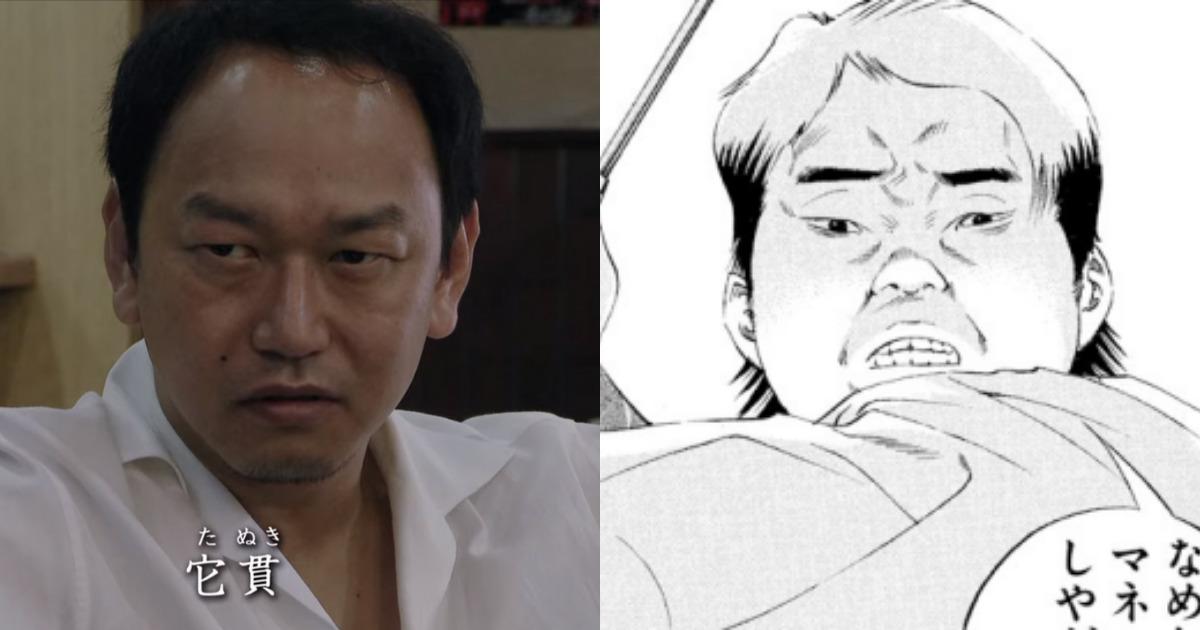 闇金ウシジマくん登場人物比較~它貫(たぬき)~