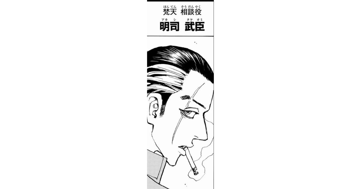 東京卍リベンジャーズ登場人物〜明石 武臣〜