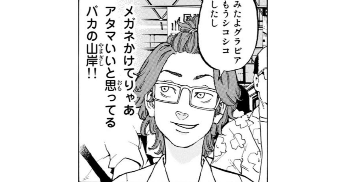 東京卍リベンジャーズ登場人物〜山岸 一司〜