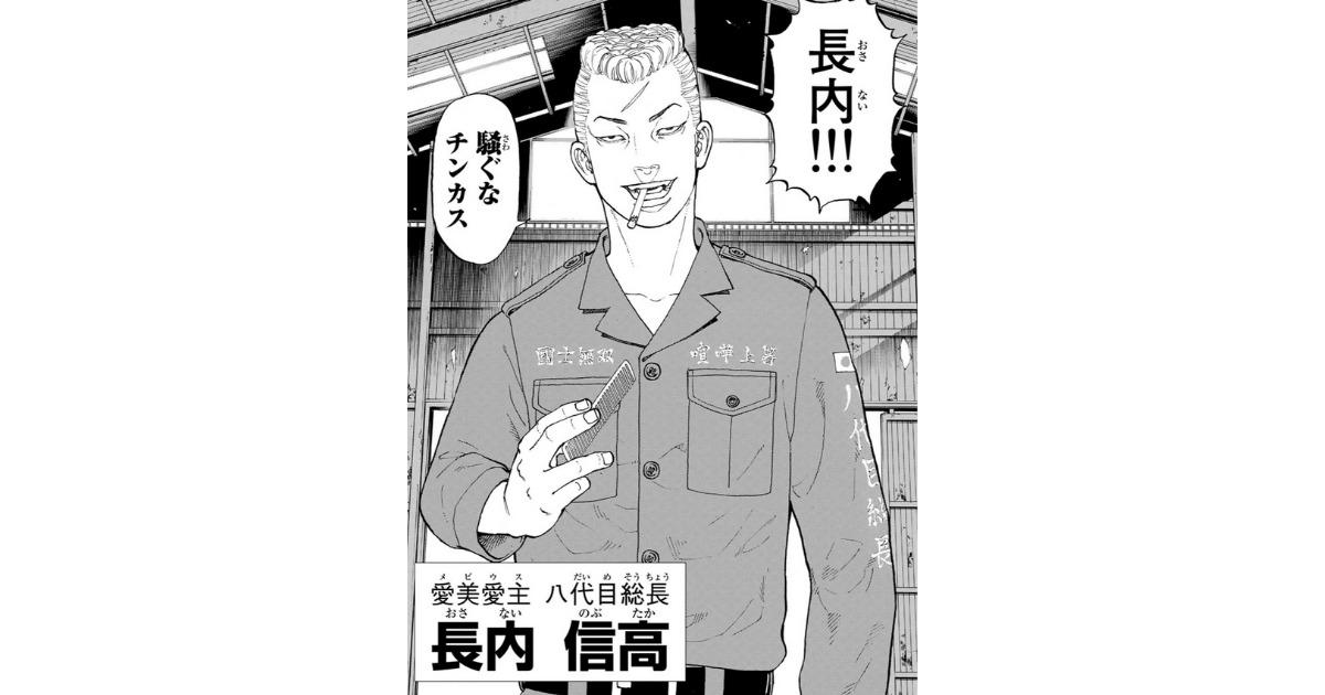 東京卍リベンジャーズ登場人物〜長内 信高〜